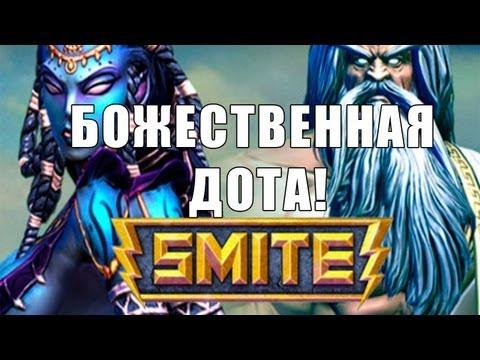 видео: smite - Боги тоже любят ДОТУ! via mmorpg.su