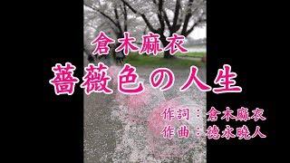 倉木麻衣  - 薔薇色の人生 カラオケ 風景写真