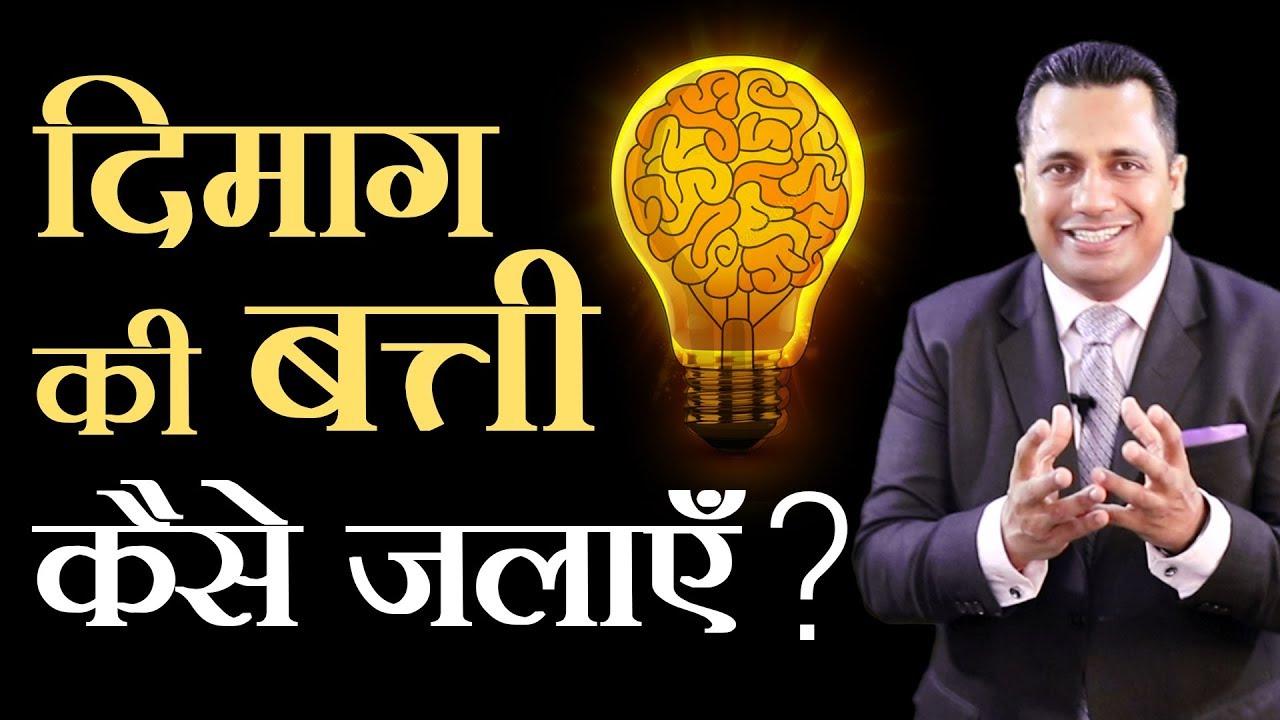 दिमाग की बत्ती कैसे जलाएँ  ? | Dr Vivek Bindra