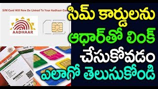 How To Link Your Aadhaar Card To Mobile Numbers| How to Link Aadhaar Card on Existing Mobile Numbers