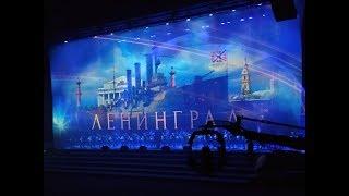 Подвигу твоему, Ленинград, посвящается