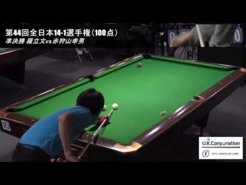 第44回全日本14-1ベスト4:赤狩山幸男 vs 羅立文