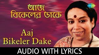 Aaj Bikeler Dake Tomar Chithi with lyrics | Banasree Sengupta | HD Song