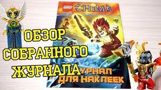 обзор: Lego Chima журнал для наклеек  15 стикеров