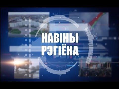 Новости Могилевская область