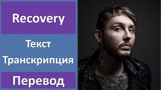 Английский по песням: James Arthur - Recovery (текст, перевод, произношение, lyrics)