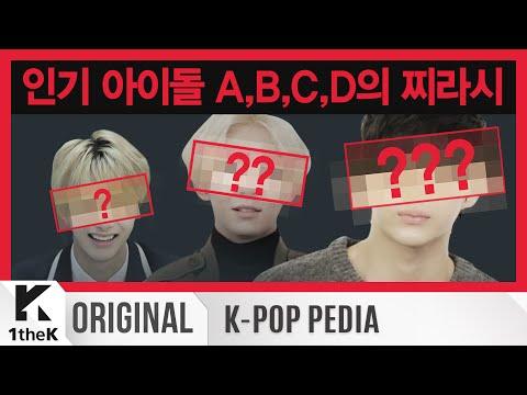 [K-POP PEDIA(케이팝피디아)] 4 Untold Stories of the Top Idols(인기 아이돌 A,B,C,D의 찌라시) [SUB]