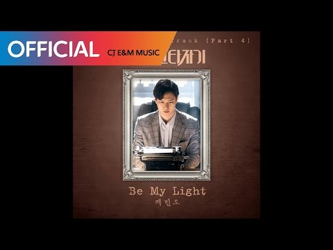 [시카고 타자기 OST Part 4] 케빈오 (Kevin Oh) - Be My Light (Official Audio)
