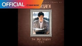 Youtube: Be My Light / Kevin Oh