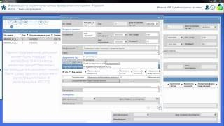 ИАС «Горизонт»: Урок 4 «Работа с модулем ИСОГД. Регистрация документа в книге учета»