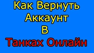 Как вернуть аккаунт в танках онлайн(, 2015-07-03T18:11:40.000Z)