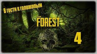 Прохождение The Forest - 4 - В гости к голожопым