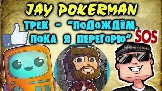 Jay Pokerman - ПОДОЖДЁМ, ПОКА Я ПЕРЕГОРЮ (feat. Ял [yalexerr], Аид [VyacheslavOO], Рав [Roalvi]) :D