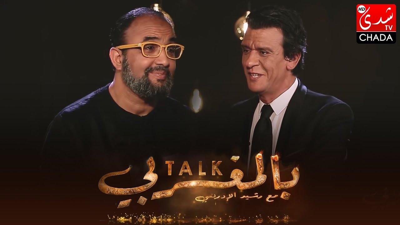 برنامج TALK بالمغربي - الحلقة الـ 29 الموسم الثالث | رشيد الوالي | الحلقة كاملة