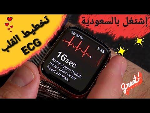 Photo of تخطيط القلب ECG على ساعات ابل أصبحت متاحة في السعودية – ايفون