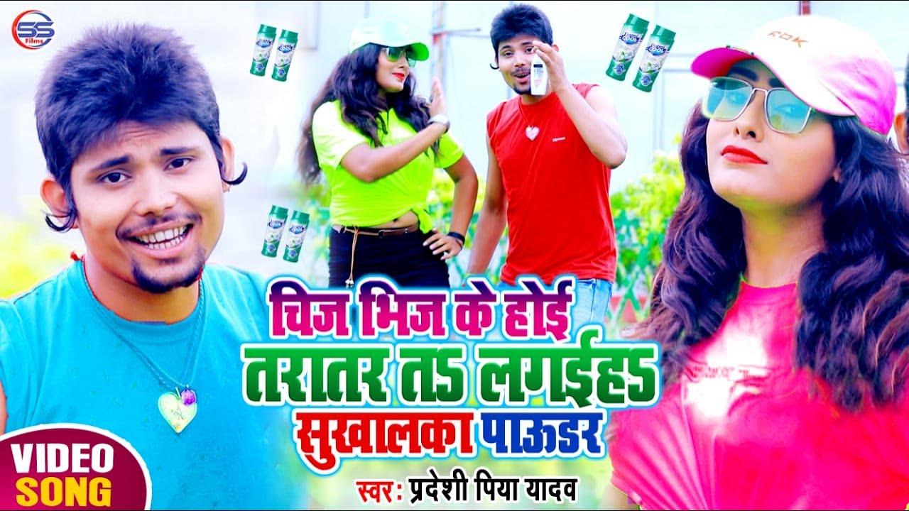 #VIDEO_SONG - लगईहs सुखालका पाऊडर  || Pradeshi Piya Yadav, Model Aishwarya || Lagaeh Sukhalka Powder