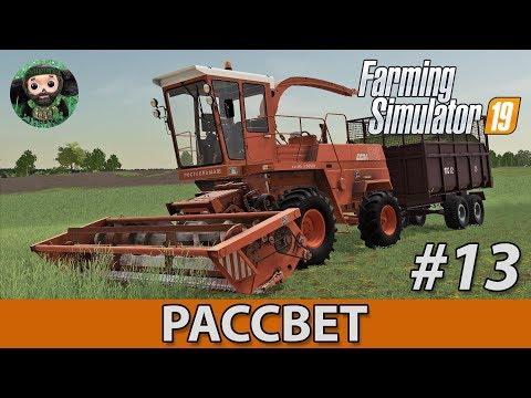 Farming Simulator 19 : Рассвет #13 | Песок и Трава