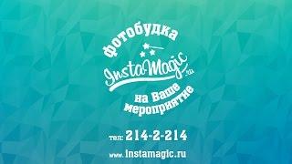 Фотобудка Instamagic.ru в действии на свадьбе(Выездная Фотобудка Instamagic - это современный и креативный подход к развлечению гостей! С ее помощью вы сможет..., 2015-03-25T13:12:48.000Z)