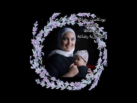 8. الرضاعة بين الماضي والحاضر