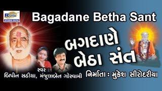 Aarti Na Taane By Bipin Sathiya | Bagdane Betha Sant | Gujarati Bhajan | Devotional Songs