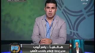 أول رد من د. ياسر أيوب على بلاغ النائب العام ومقاله الذي أشعل نار الغضب في بورسعيد ورد فعل بندق