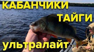 ТАЕЖНЫЕ КАБАНЧИКИ НА УЛЬТРАЛАЙТ Рыбалка на окуня в тайге ультралайт