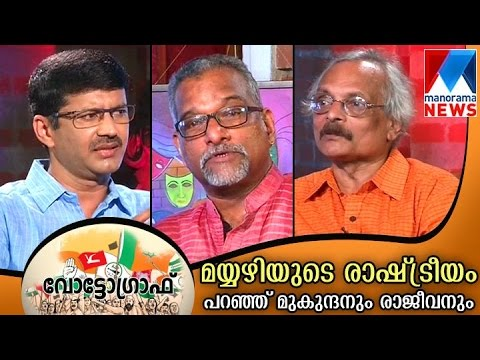 Mukundan and Rajeevan speaks about the politics of Mayyazhi   Manorama News   Votograph