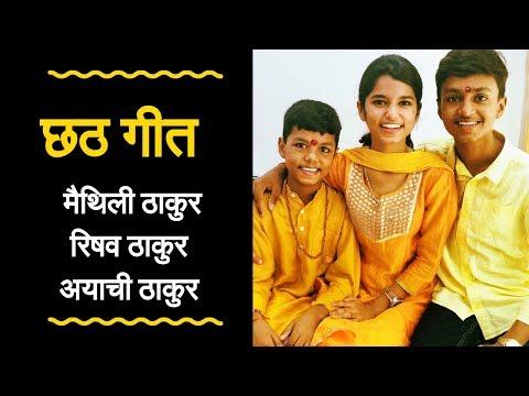 Marbau re sugwa (chhath geet) Maithili Thakur, Rishav Thakur and Ayachi Thakur