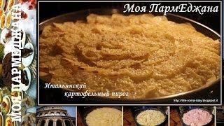 Итальянский КАРТОФЕЛЬНЫЙ ПИРОГ с прошутто и сыром. Patate al forno. РЕЦЕПТЫ ИТАЛЬЯНСКОЙ КУХНИ