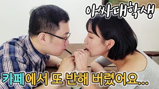 [아싸대학생] 아싸를 홀리는 치명적인 유혹 카페.mp4