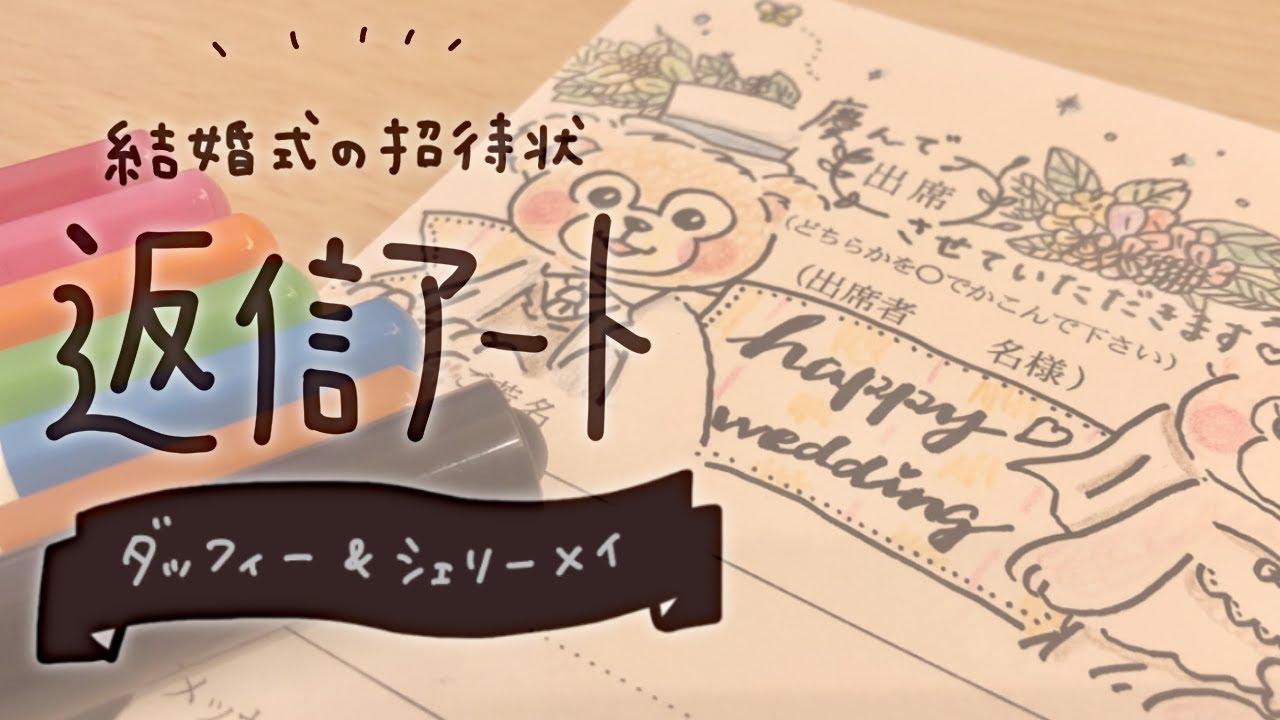 結婚式招待状 返信アート ダッフィー シェリーメイの描き方 Youtube