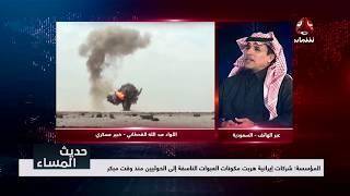 كيف مكنت إيران للحوثيين صناعة الألغام المموهة | حديث المساء