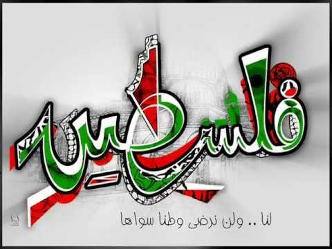 انشودة فلسطين هللي واصبري
