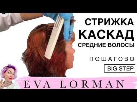 Стрижка Лесенка Каскад на средние густые волосы! Мастер - Класс! Стрижка пошагово От и До!