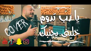 يزن حمدان كڤر جديد | خليني بجنبك قلبي معا قلبك + يا رب تدوم [ cover ]