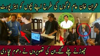 Imran Khan And Sons In Islamabad Air Port With Out Any VIP Protocol | Imran Khan simplicity