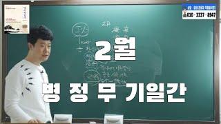[신축년 신년운세]2021년 2월 일간별 간단운세풀이(丙丁戊己)