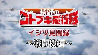 『荒野のコトブキ飛行隊』イジツ見聞録~戦闘機編~