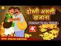 दोस्ती असली खजाना - Hindi Kahaniya for Kids | Stories for Kids | Moral Stories | Koo Koo TV Hindi