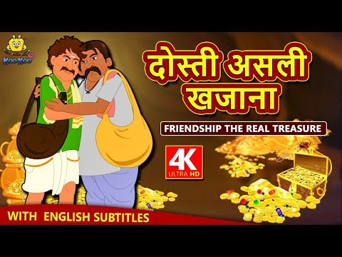 दोस्ती असली खजाना  Hindi Kahaniya for Kids  Stories for Kids  Moral Stories  Koo Koo TV Hindi