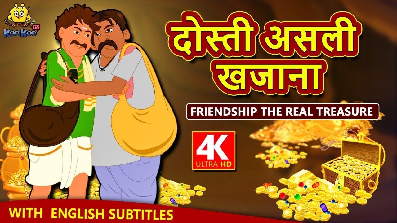 दोस्ती असली खजाना - Hindi Kahaniya for Kids   Stories for Kids   Moral  Stories   Koo Koo TV Hindi