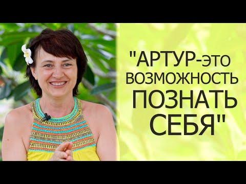 Отзыв о ритрите с Артуром Сита (зима 2019) - Людмила, Черкассы