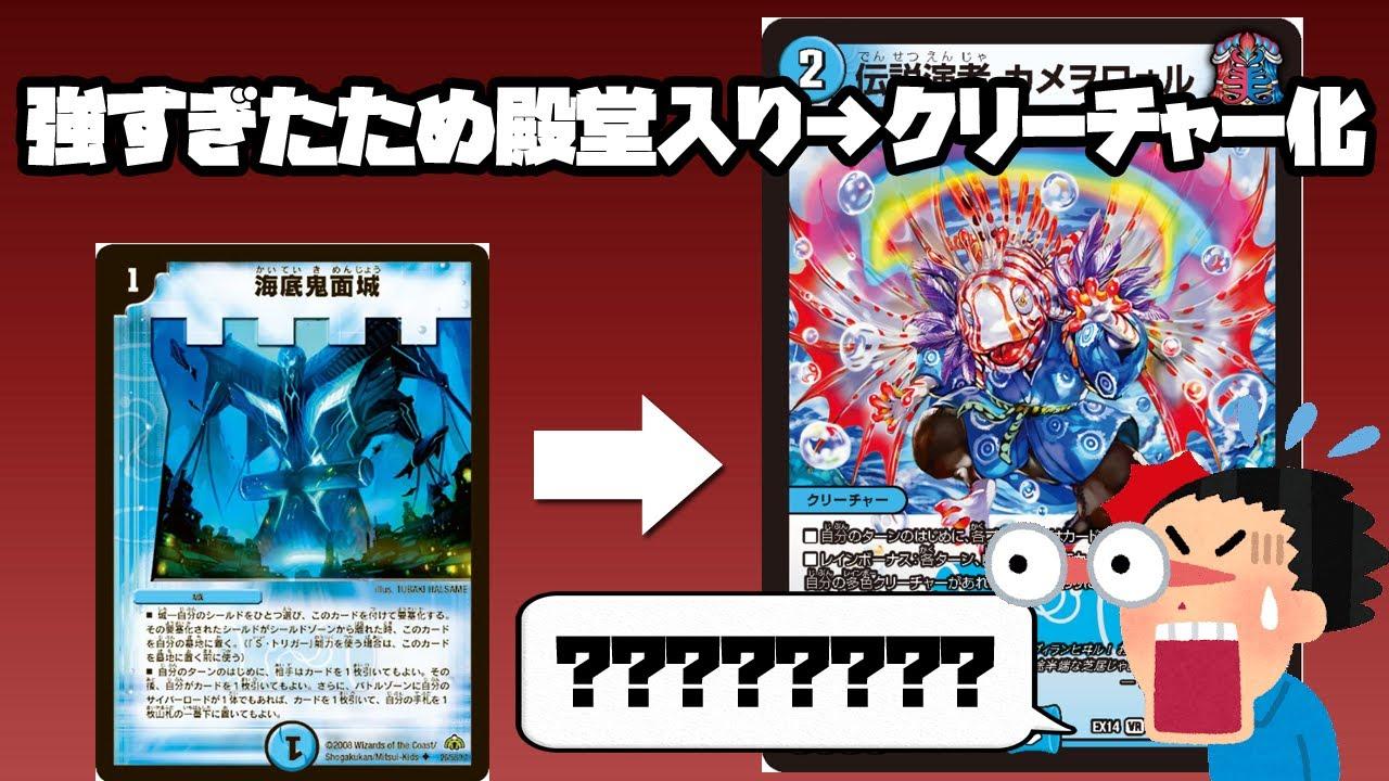 【デュエマ】新カード《伝説演者カメヲロォル》が凄い。