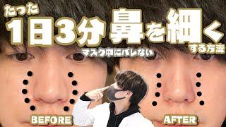 【最後告知】小顔整体師が教える1日3分で 鼻を細くする方法 2選