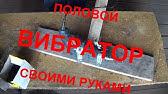 Аренда виброрейки для укладки бетона в санкт-петербурге: цена и возможности проката виброреек разных марок и моделей, описание инструмента.