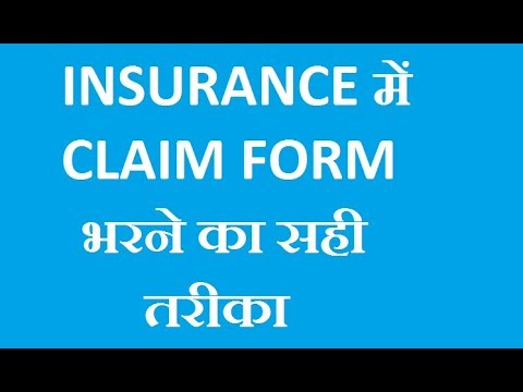 HOW TO FILL CLAIM FORM IN INSURANCE | CLAIM | CLAIM FORM