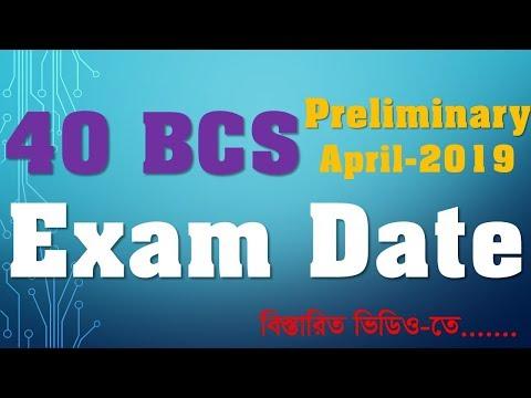 ৪০ তম বিসিএস এর পরিক্ষার তারিখ । 40 BCS Exam Date |  BPSC Exam Date | BPSC Update News by Rashed ICT