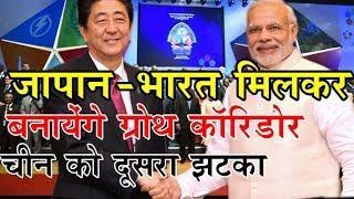 China के OBOR को एक और तमाचा | India और Japan मिलकर बनायेंगे  Asia-Africa कॉरिडोर