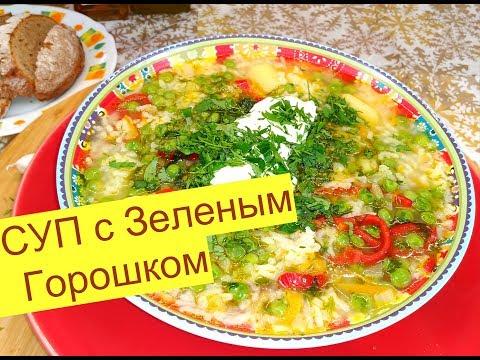 Суп с зеленым горошком .Все просят добавку! Вкусно и полезно!
