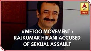#Metoo Movement : Rajkumar Hirani Accused Of Sexual Assault | ABP News